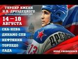 17.08.2018 Турнир им. Дроздецкого.
