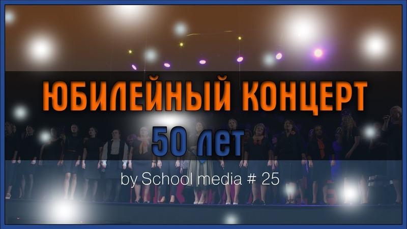 SM25 I ЮБИЛЕЙНЫЙ КОНЦЕРТ 50 ЛЕТ