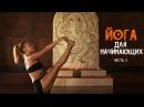 Йога с Екатериной Буйда 6