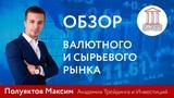Обзор рынка от 18.06.2018 с Максимом Полуяктовым