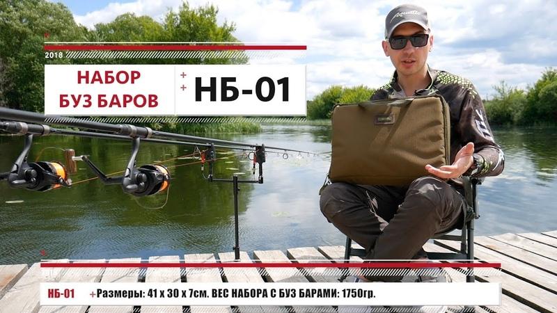 Набор буз баров Aquatic арт НБ 01 в сумке С 37