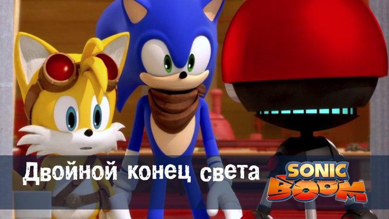 Соник Бум • 1 сезон • Серия 14 -Двойной конец света