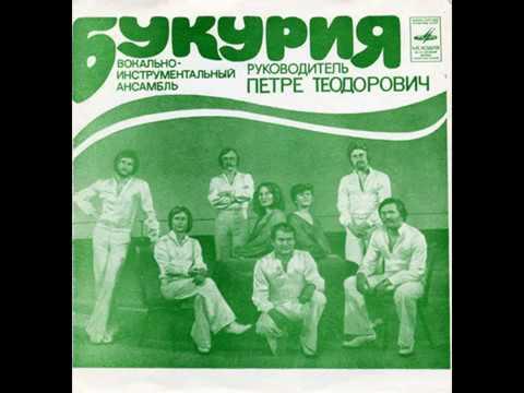 ВИА Букурия (Молдова) - EP 1980