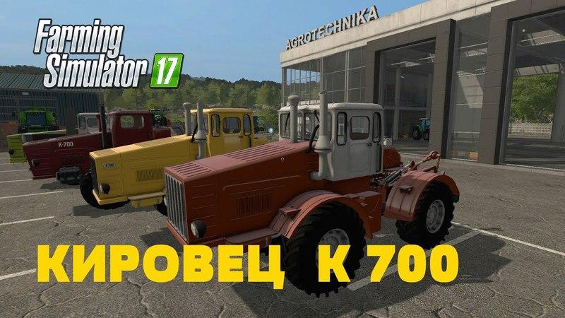 Farming Simulator 2017 Кировец К700 Ранний выпуск