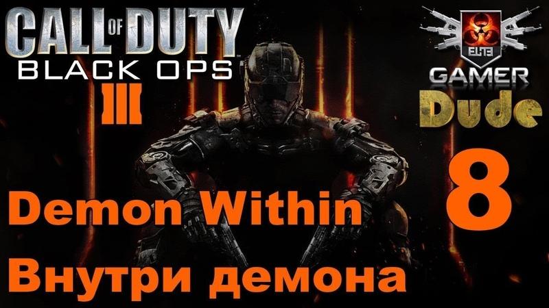 Call of Duty: Black Ops 3 Часть 8 - Внутри Демона