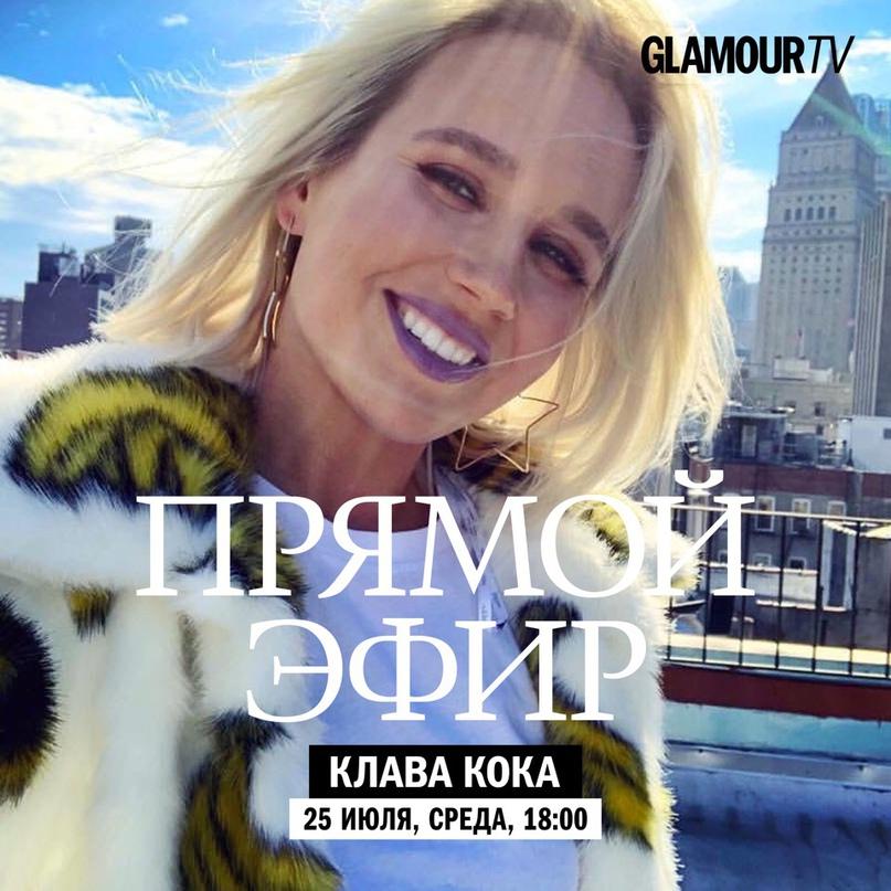 Клава Кока | Москва