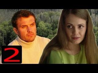 Любовь, как несчастный случай. 2 серия. Мелодрама 2012. Сериал (4 серии)