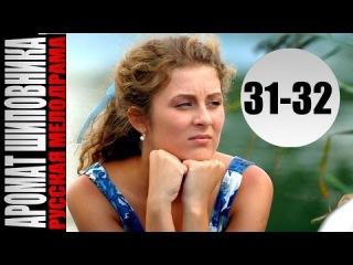 Аромат шиповника 31-32 серии (2014) 32-серийная мелодрама фильм кино сериал