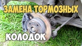 Замена передних тормозных колодок Volkswagen Passat B3 Фольксваген Пассат Б3