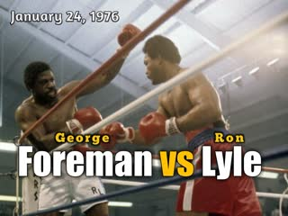 Джордж Форман – Рон Лайл (George Foreman vs. Ron Lyle) 24.01.1976