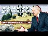 Дай миллиард, дай миллиард! - Лукашенко просит Путина (Руслан Осташко)