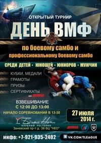 Турнир по Миксфайту(ПБС) в клетке!27 июля СПБ