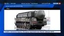 Вашингтон В ПАНИКЕ Американцев пугают российским проектом Мертвая рука