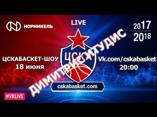 CSKAbasket Show #9 (Димитрис Итудис)