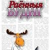 Все новости города Пружаны на budni.by!