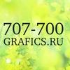 Графика + | Графика Плюс |Иркутск