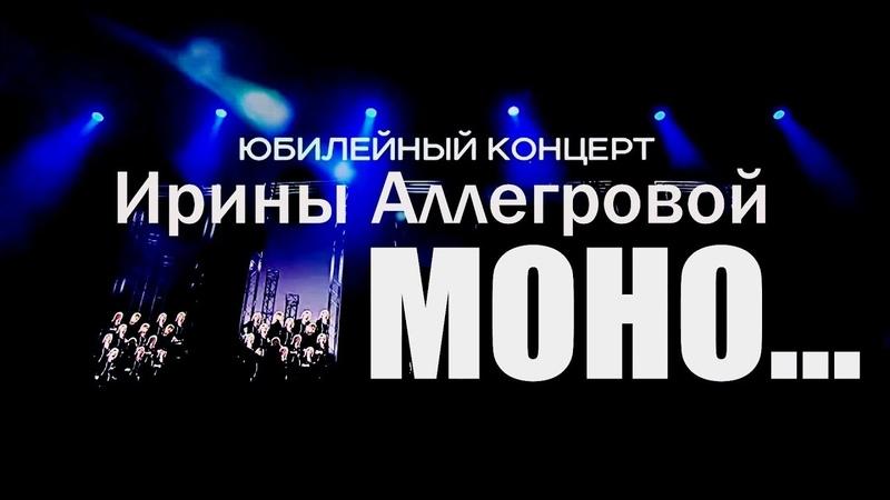 Юбилейный концерт Ирины Аллегровой - Моно... (Расширеная версия)