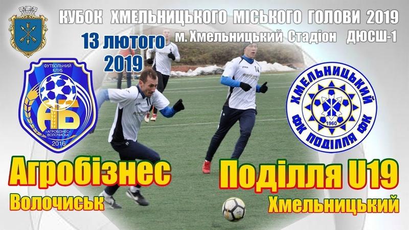 Агробізнес (Волочиськ) - Поділля U19 (Хмельницький) - 2:0. (13.02.2019)Огляд матчу