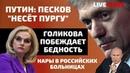 Путин Песков несёт пургу Голикова побеждает бедность Нары в больницах