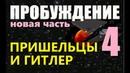 ПРОБУЖДЕНИЕ 4 НЕМЦЫ В КОСМОСЕ 2018 фильм про ИНОПЛАНЕТЯН пришельцы секрет НЛО Антарктида Луна Марс