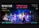 Муркиз приезжает в Миасс 5 марта в 12.00 в ДК Прометей