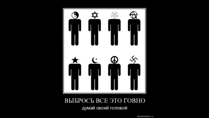 GK.Пятибрат. Религии