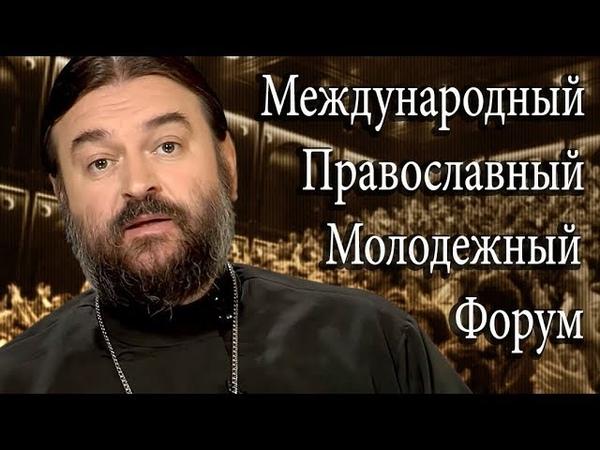 Если поймете зачем, то сделаете невозможное возможным!! Протоиерей Андрей Ткачёв