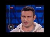 Лозунги Евромайдана. Виталий Кличко - Сегодня в завтрашний день не все могут смотреть. Вернее, смотреть могут не только лишь все, мало кто может это делать... (2014)