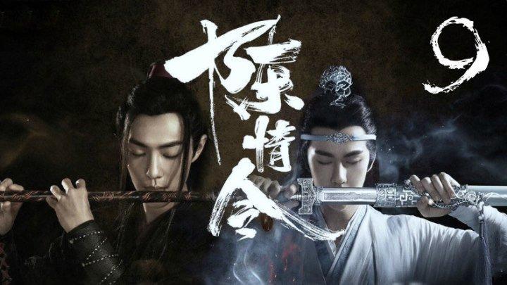 9 серия {озвучка} The Untamed / Mo Dao Zu Shi / Неукротимый: Повелитель Чэньцин