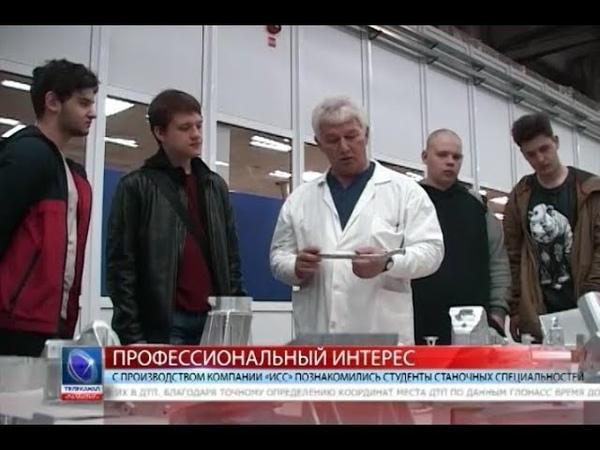 2018 06 08 С производством компании ИСС познакомились студенты станочных специальностей