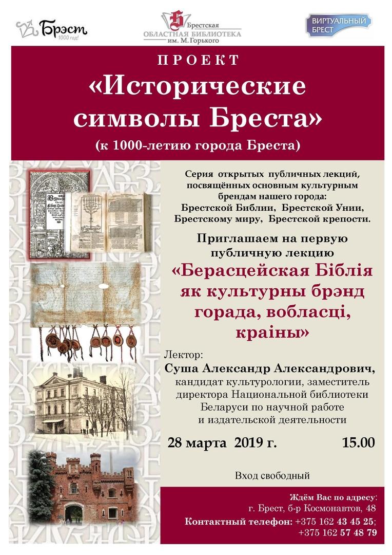 Серия публичных лекций об исторических символах города стартует в Бресте