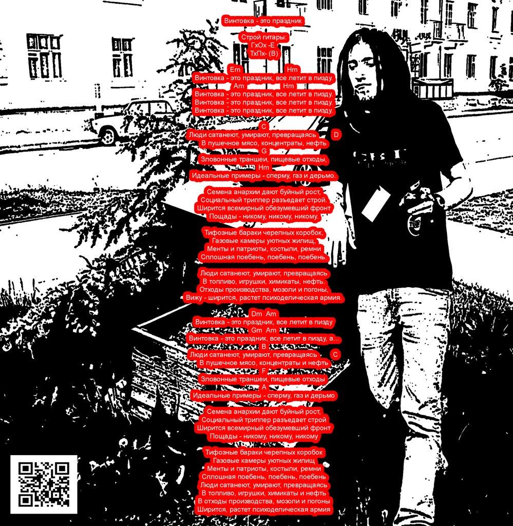Токарный Паралич - Винтовка – Это Праздник (Всё Летит В Пизду) (EP) (2012)