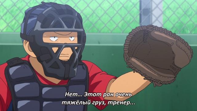Major 2nd | Второй Мэйджор - 22 серия (русские субтитры от NippaTeam)