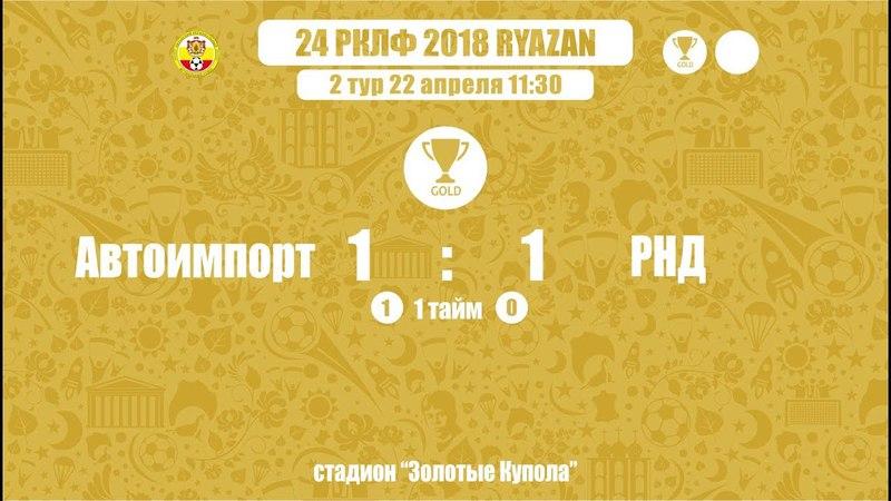 24 РКЛФ Золотой Кубок Автоимпорт-РНД 11