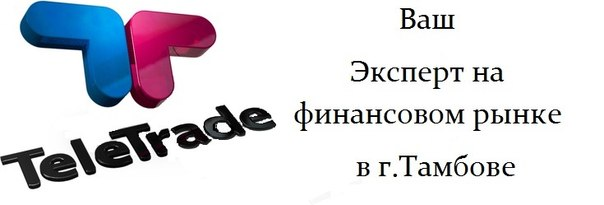 Www.teletrade.ru