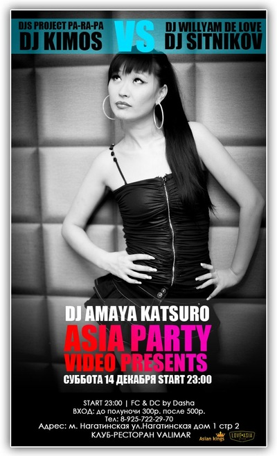 14 12 13 ☆ ASIA PARTY ☆ CLUB VALIMAR   ВКонтакте bebe5b093a6