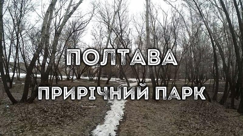 Полтава, Прирічний парк   зима 2019