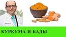 Куркума против Выдержки Куркумина Бады Доктор Майкл Грегер