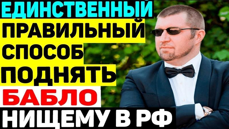 Дмитрий Потапенко. ЕДИНСТВЕННЫЙ ПРАВИЛЬНЫЙ СПОСОБ ПОДНЯТЬ БАБЛА.