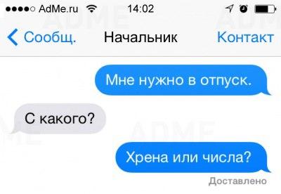 20 СМС с двойным смыслом: ↪ Потому что нельзя просто так взять и не подшутить.