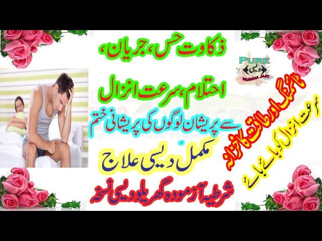 Mardana timing barhany ka trika  zakawte hiss ka ilaj Mardana kamzori ka desi nuskha in urdu/hindi