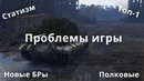 Новые боевые рейтинги Статизм ТОП 1 проблемы игры и полковые бои