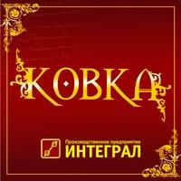 Кованые изделия - Производственная база «Сибирь