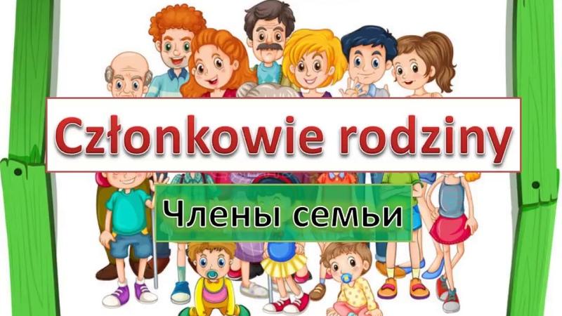 Польский. Тема Członkowie rodziny (Члены семьи)