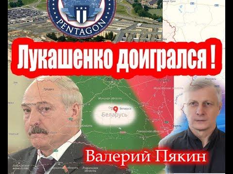 Лукашенко доигрался.Пентагон собирается оккупировать Беларуссию. Пякин В.В. Глобальная политика