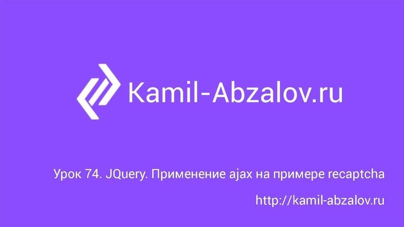 Урок 74. JQuery. Применение ajax на примере recaptcha » Freewka.com - Смотреть онлайн в хорощем качестве
