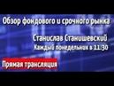 Обзор фондового и срочного рынка на неделю 12.11.18 - 16.11.18 Что будет с рублем/долларом?