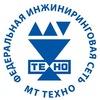 МТ-ТЕХНО - Федеральная инжиниринговая сеть
