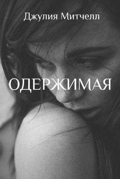 Одержимая - Джулия Митчелл
