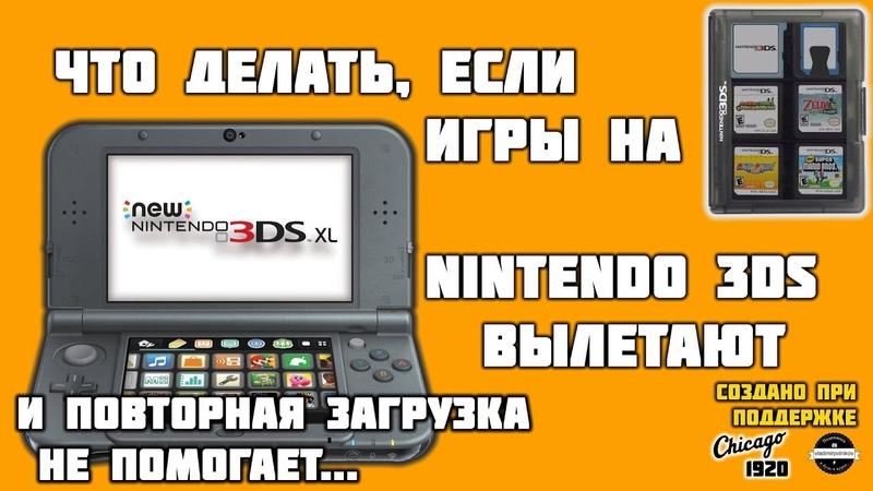 Вылетают игры на Nintendo 3DS и ничего не помогает